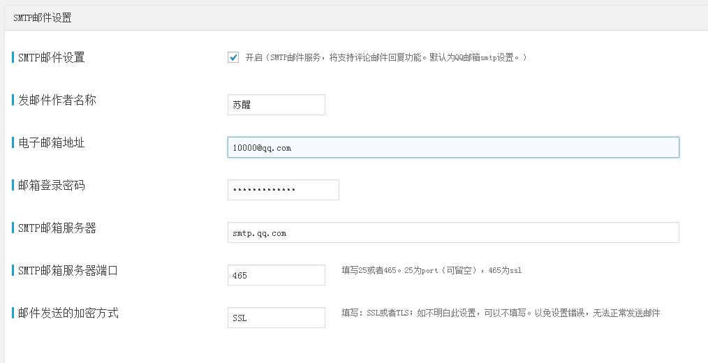 WordPress评论回复邮件提醒及注册会员邮件获取密码-苏醒主题
