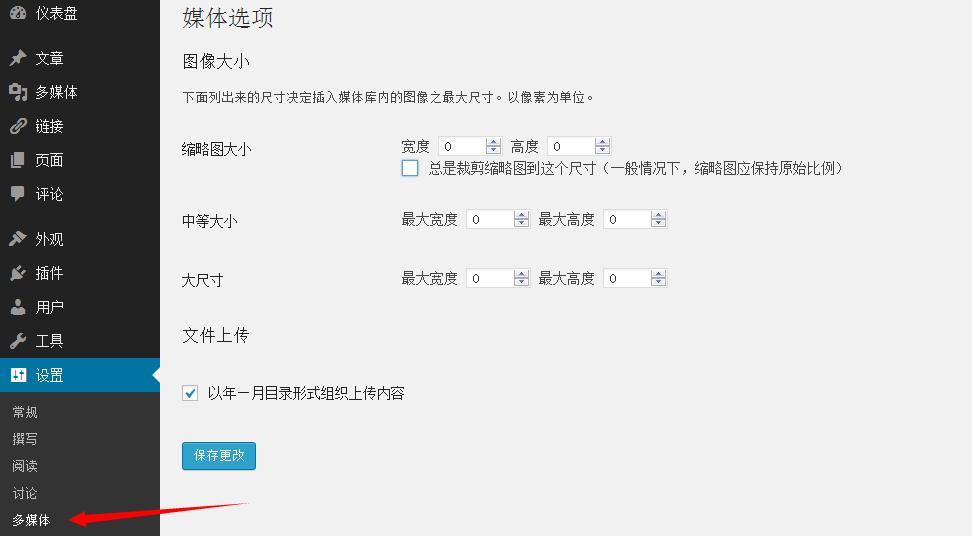 关闭wordpress自动产生图片缩略功能