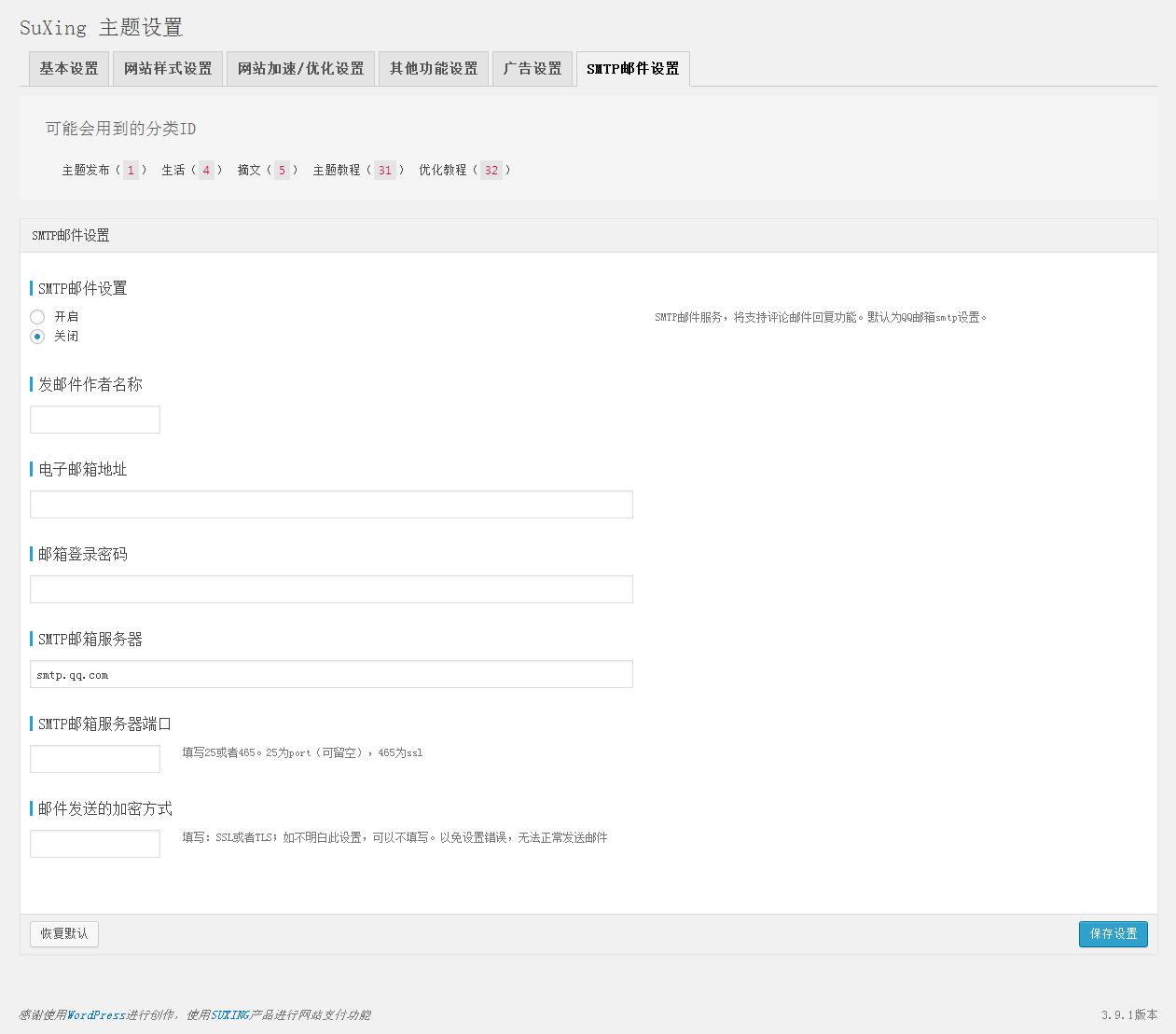 VFILMTIME2014主题8.4版本更新日志,自定义主题配色、强大/全面的主题后台