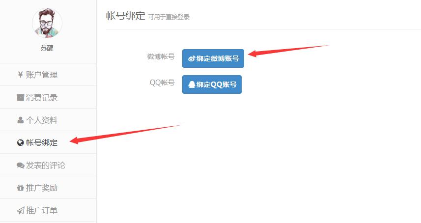 苏醒博客开通新浪微博&QQ登录