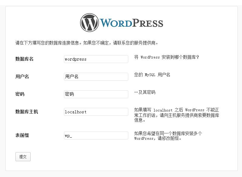 苏醒主题 & WordPress 配置全指南