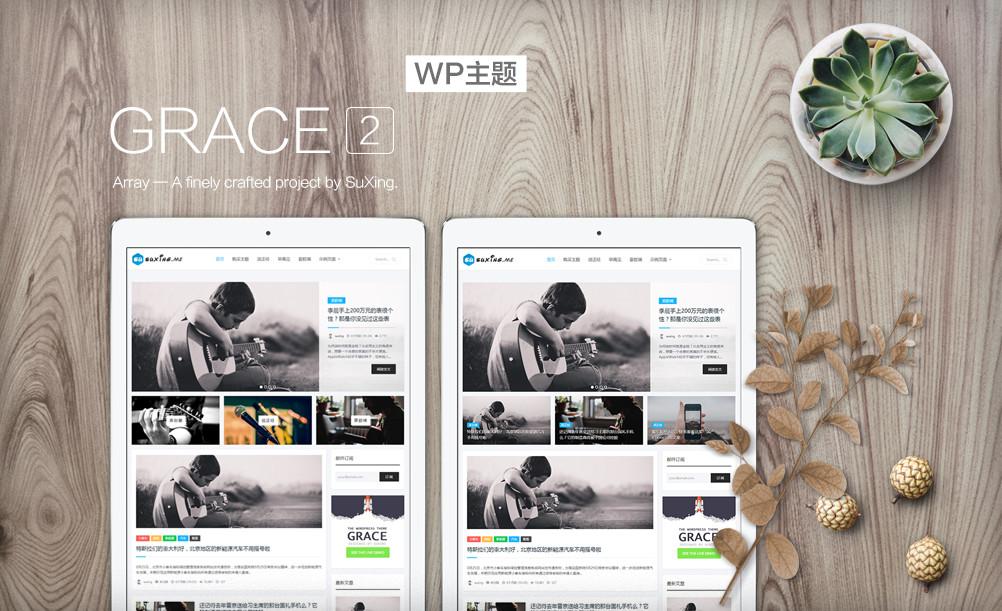 Grace 2.0.2版本更新