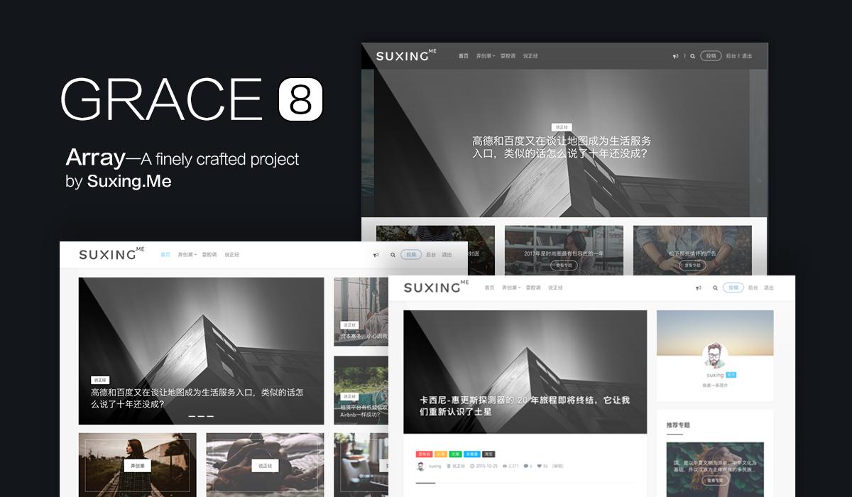 WordPress-最新苏醒主题-Grace8.2破解版,已去授权,免费下载尝试-清秋