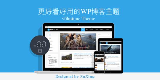 更好用的WordPress主题:vfilmtime主题2.9.13版本更新-苏醒