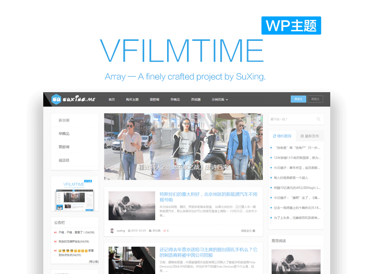 vfilmtime 3.0版本更新