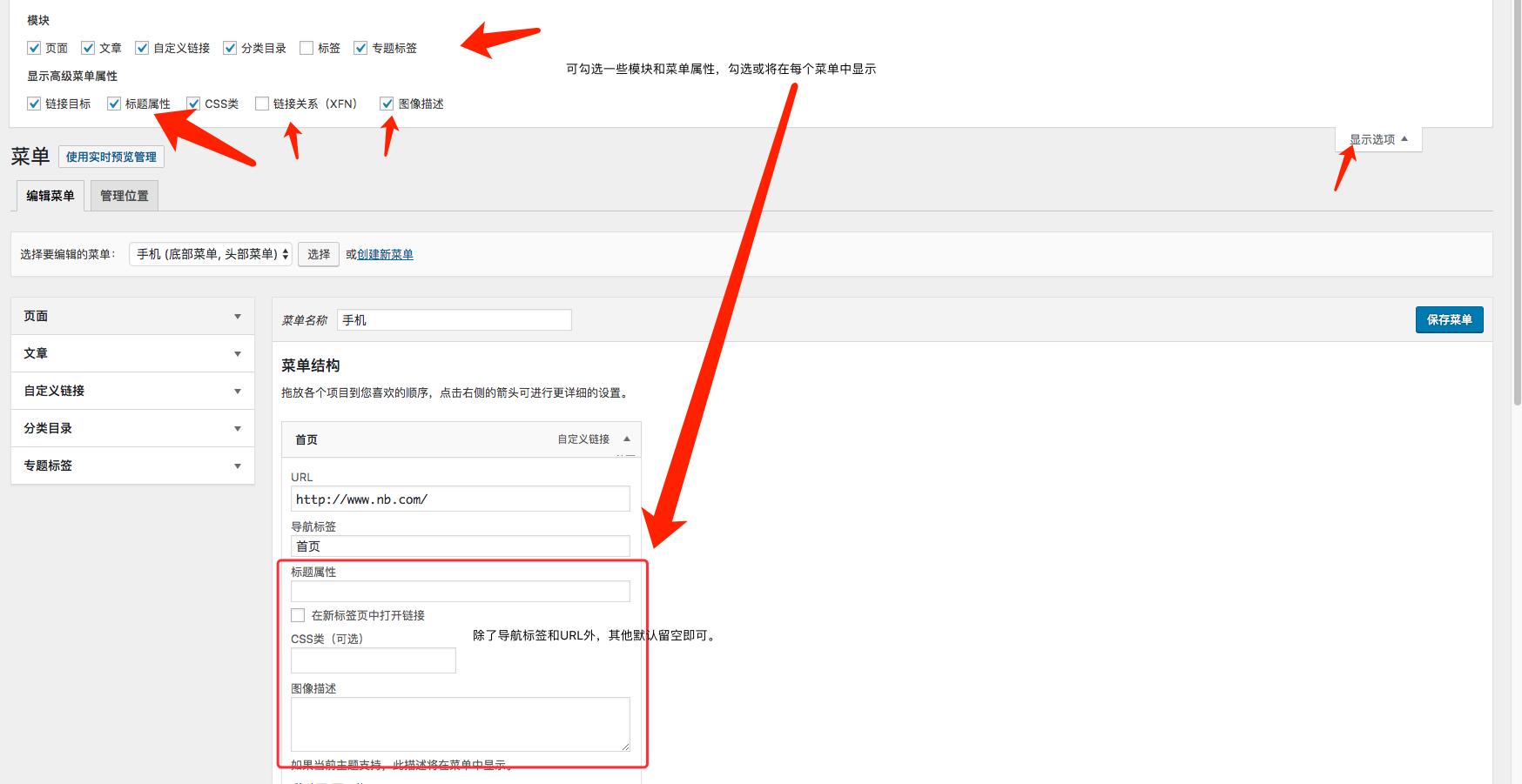 WordPress菜单导航功能设置教程