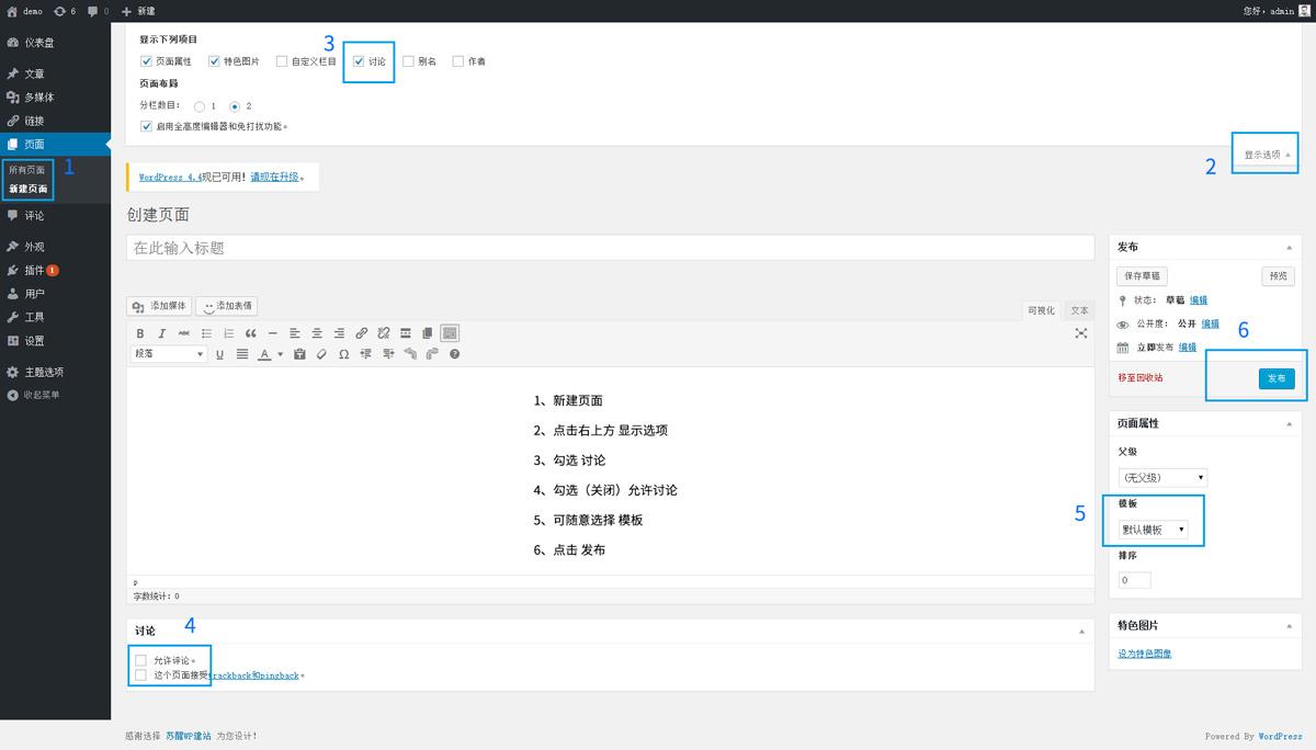 WordPress新建页面没有评论框-钻芒博客