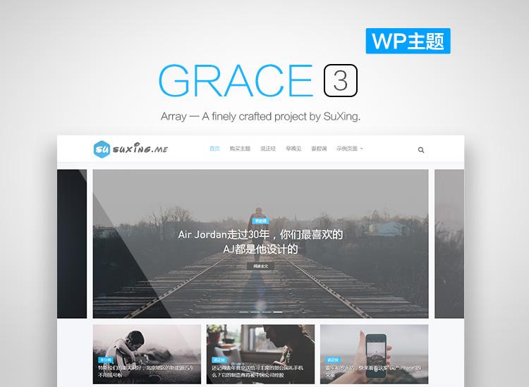 世界你好!Grace 3 正式发布!-苏醒