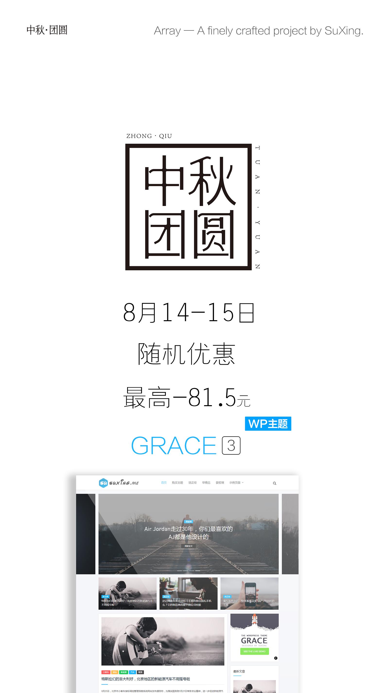 中秋节快乐!Grace3最高立减81.5!-苏醒主题
