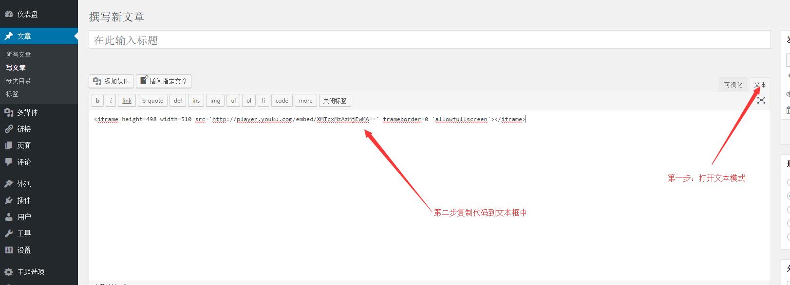 WordPress如何插入视频网站的视频源-苏醒