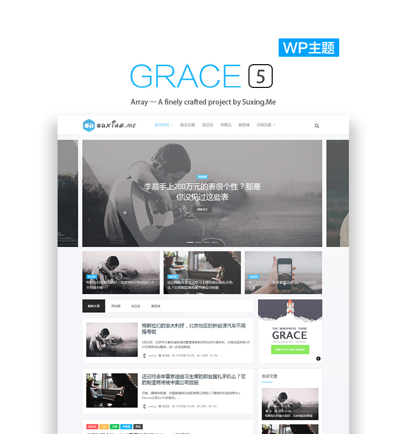 Grace 5.0 ?  更新了!!!WTF???