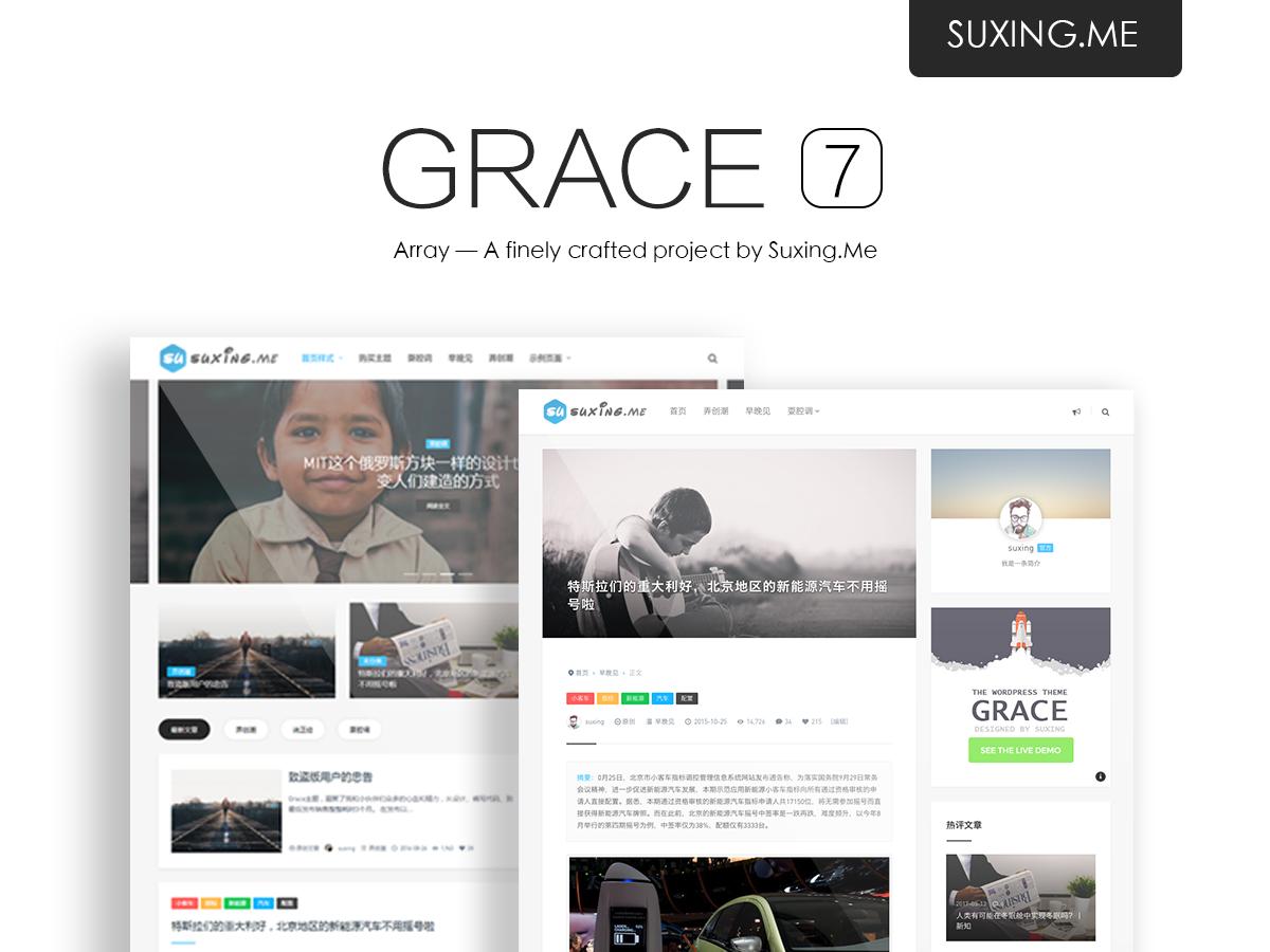 Grace主题更新至7.0版本