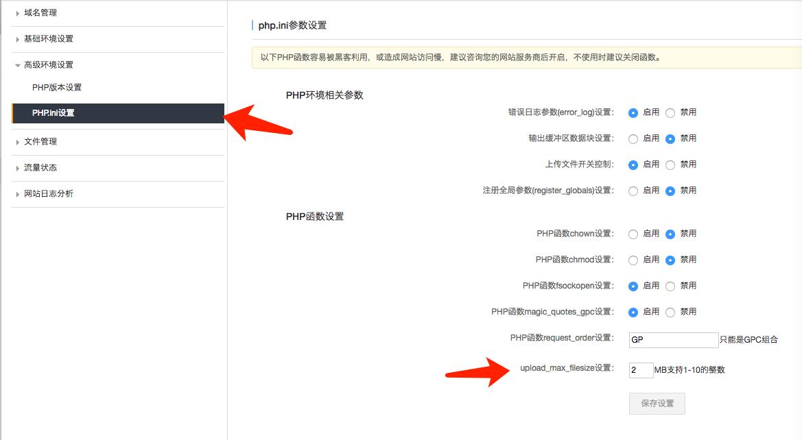 WordPress上传的文件尺寸超过php.ini中定义的upload_max_filesize值解决方法