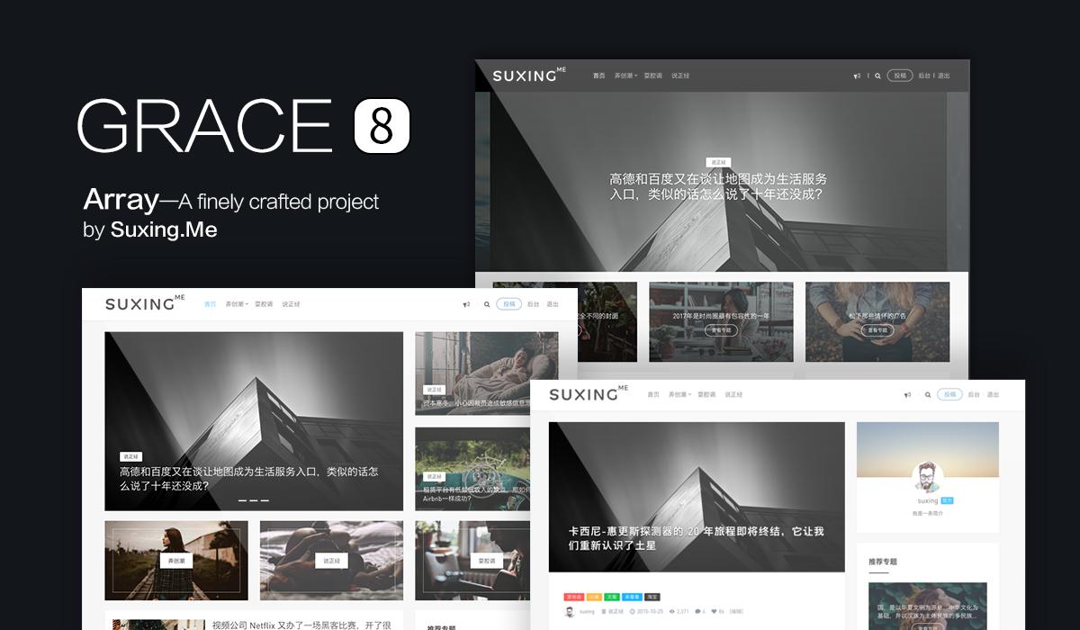 Grace主题更新至8.0,新增专题等多个功能-苏醒主题