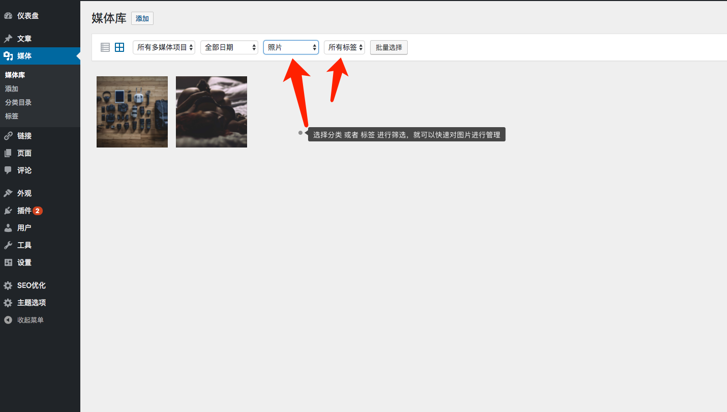 WordPress插件:多媒体增加分类/标签管理图片Attachment Taxonomies-苏醒主题