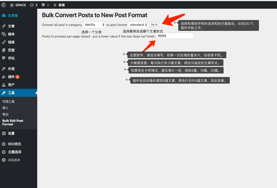 WordPress插件:Bulk Convert Post Format 快速修改文章形式-苏醒主题