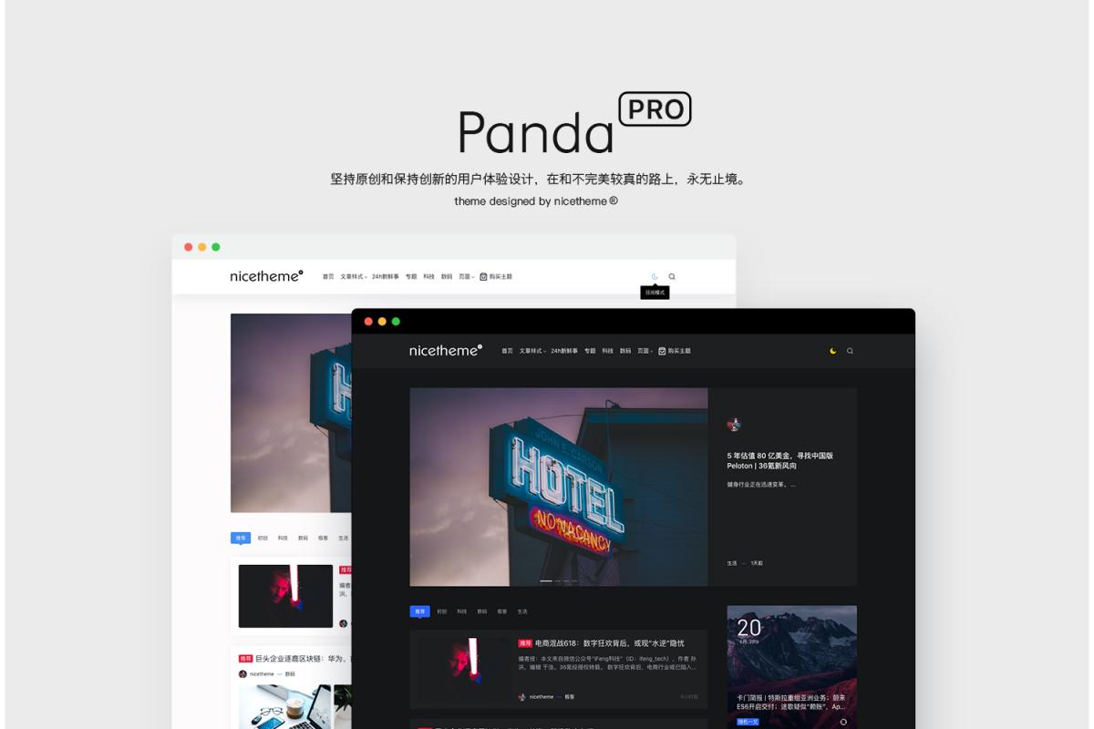 昼夜双版WordPress资讯主题:Panda Pro 主题 发布-苏醒