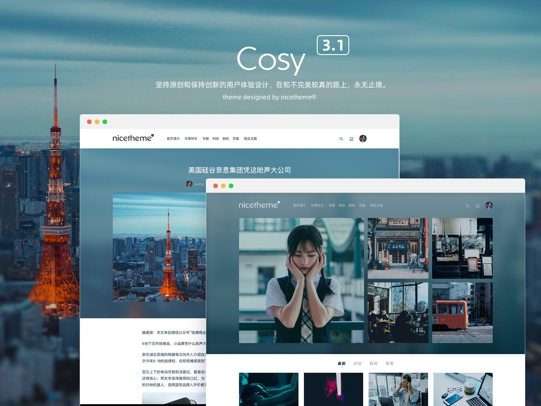 WordPress杂志主题:Cosy 主题更新至v3.1,优雅和好用并存-苏醒