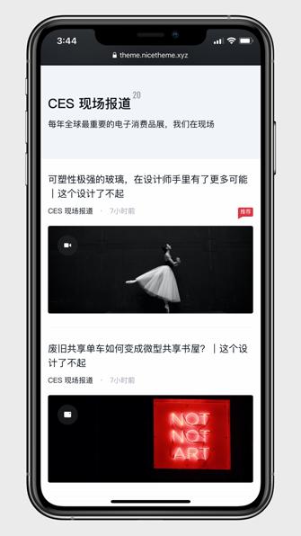 WordPress博客主题:Echo 三栏布局恰到好处-苏醒