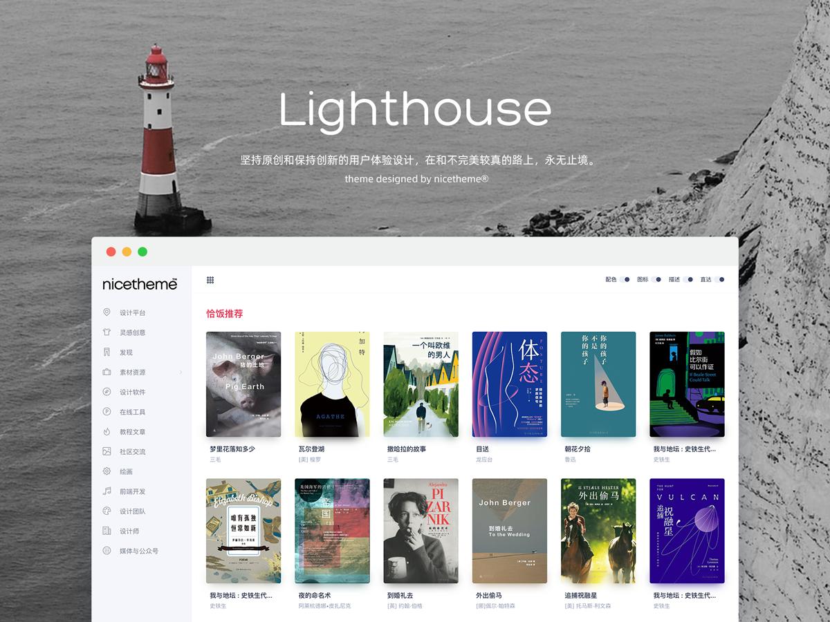 更好用的导航主题:Lighthouse 主题-苏醒