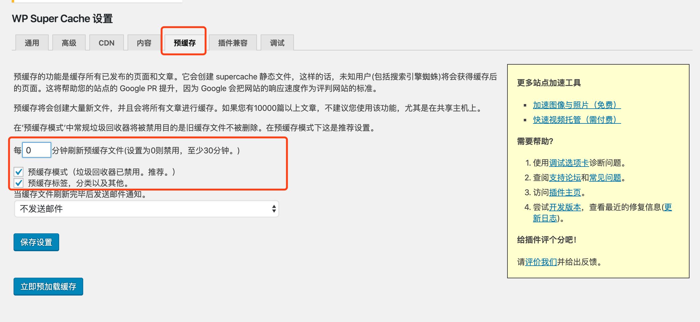 WordPress 静态缓存插件:WP Super Cache 配置方案参考-苏醒