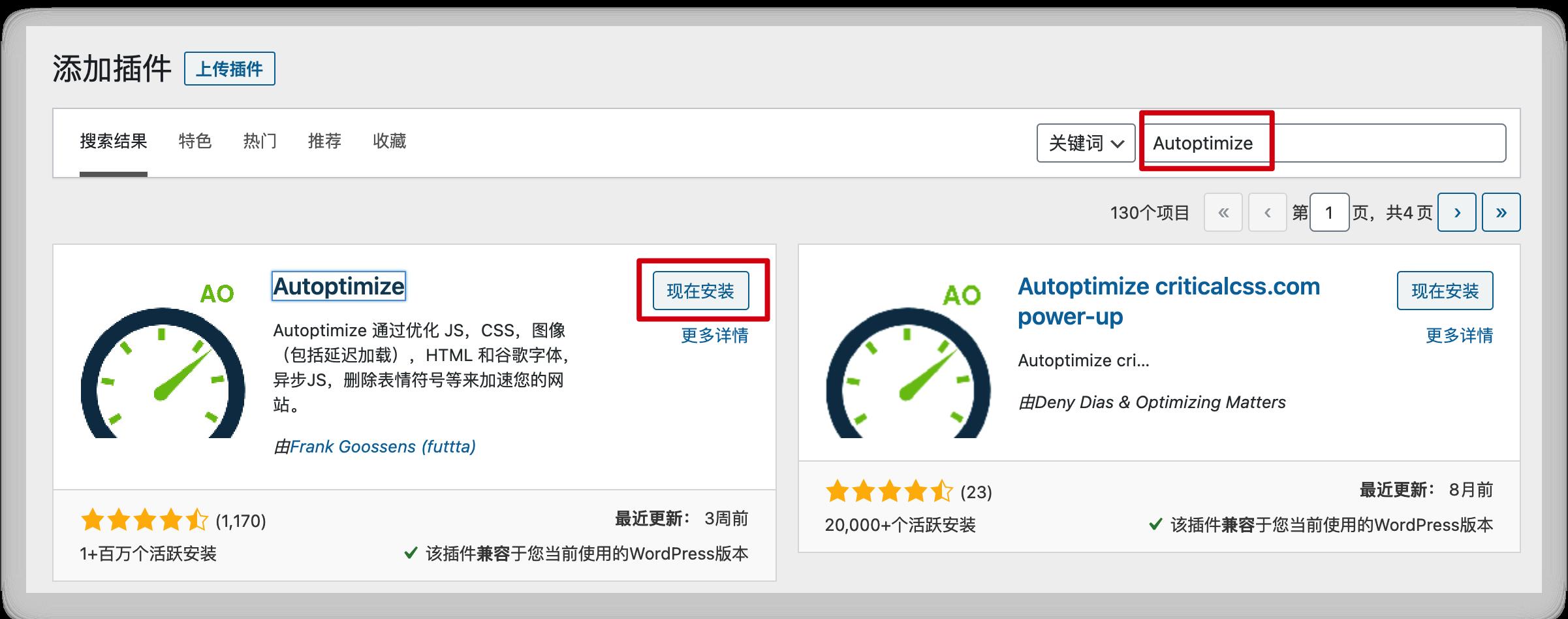 WordPress 优化插件:Autoptimize 合并压缩JS、CSS、HTML-苏醒