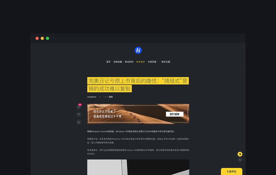 nicetheme 原创!2021 年第一款 WordPress 博客主题 :October 主题 !首发 7.9 折!-拉图分享