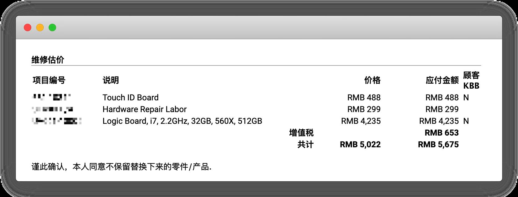 如果 MacBook 遇到这几个问题,一定要尽快到苹果官方维修!-苏醒