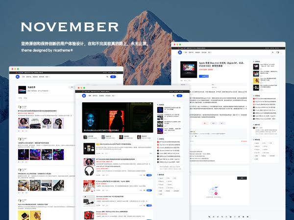 已结束|nicetheme 原创!WordPress 轻社区 / 淘宝客主题: november 主题,首发立减 200-nicetheme