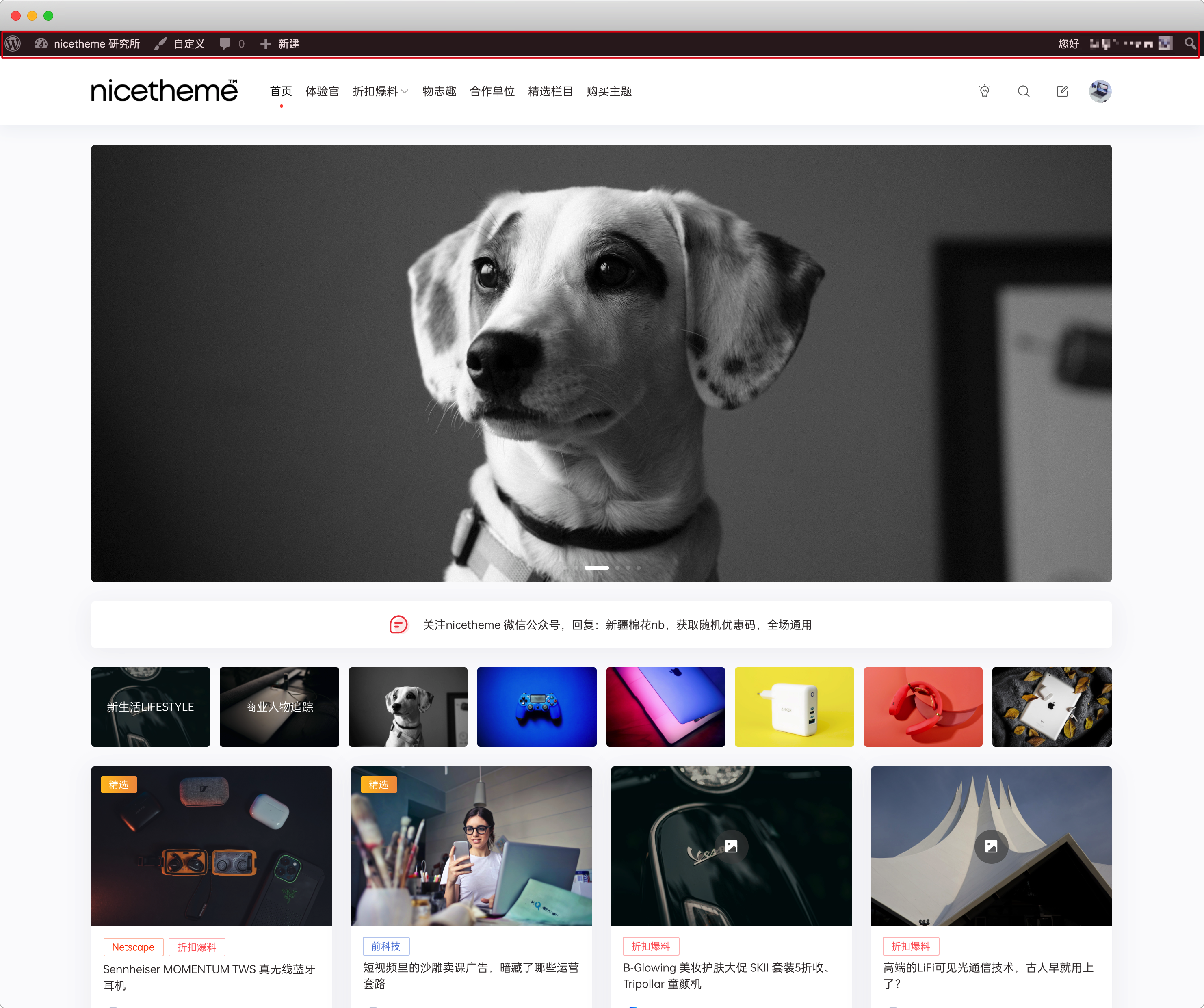 WordPress 小Tips:如何不显示站点顶部工具栏-苏醒