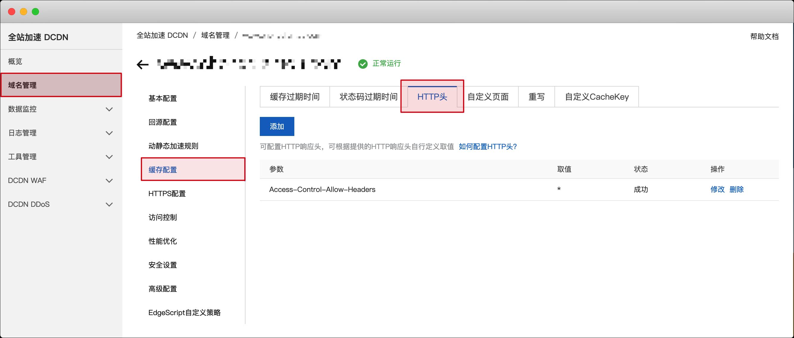 阿里云 CDN 跨域问题: No 'Access-Control-Allow-Origin' header is present on the requested resource-苏醒